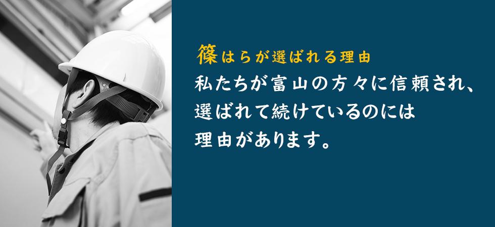 私たちが富山の方々に信頼され、選ばれて続けているのには理由があります。