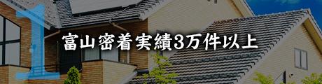 屋根一筋、富山密着80年以上の歴史