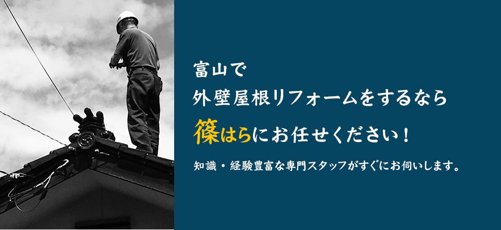 富山市内で屋根修理・リフォームをするなら篠はらにお任せください!